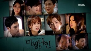 Missing 9 Korean Drama - Jung Kyung Ho and Baek Jin Hee