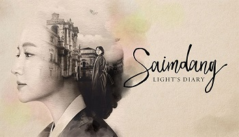 Saimdang Light's Diary Korean Drama - Lee Young Ae