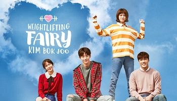 Weightlifting Fairy Kim Bok Joo Korean Drama - Nam Joo Hyuk, Lee Sung Kyung