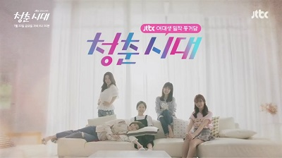 Age of Youth Korean Drama - Han Ye Ri, Park Eun Bin, Ryu Hwa Young, Han Seung Yeon, Park Hye Bin