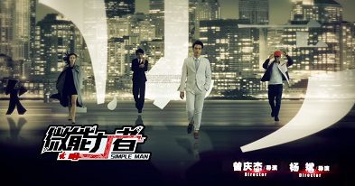 Simple Man Chinese Drama - Lee Si Yang, Chen Si Yu