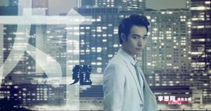 Simple Man Chinese Drama - Lee Si Yang