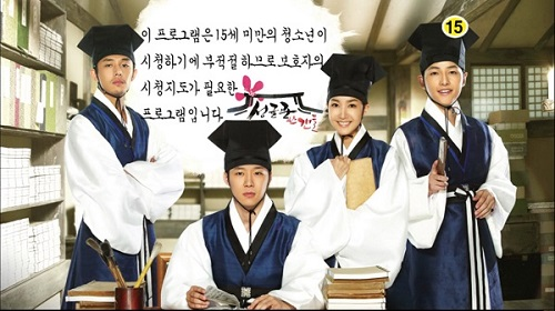 Sungkyunkwan Scandal Korean Drama - Park Yoo Chun, Park Min Young, Yoo Ah In, Song Joong Ki