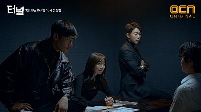 Tunnel Korean Drama - Choi Jin Hyuk, Yoon Hyun Min