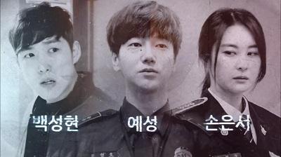 Voice Korean Drama - Baek Sung Hyun, Ye Sung, Son Eun Seo