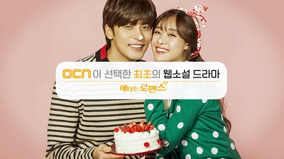 My Secret Romance Korean Drama - Sung Hoon and Song Ji Eun