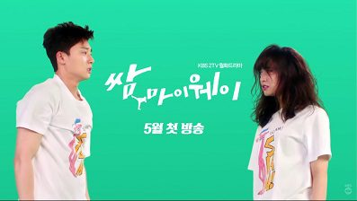Third Rate My Way Korean Drama - Park Seo Joon and Kim Ji Won