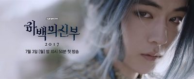 Bride of the Water God 2017 Korean Drama - Nam Joo Hyuk