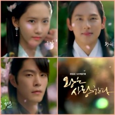 The King Loves Korean Drama - Im Si Wan, Yoona, Hong Jong Hyun