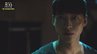 Falsify Korean Drama - Nam Goong Min