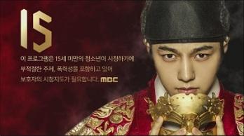 Ruler Master of the Mask Korean Drama - L