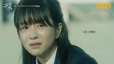 Save Me Korean Drama - Seo Ye Ji