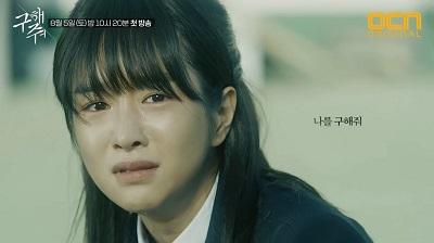 Save Me Korean Drama - Seo Ye Ji