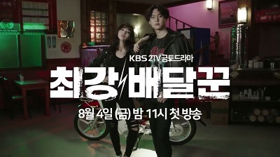 Strongest Deliveryman Korean Drama - Go Kyung Pyo and Chae Soo Bin