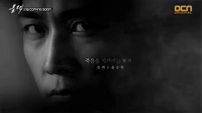 Black Korean Drama - Song Seung Heon