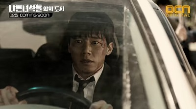 Bad Guys 2 Korean Drama - Kim Mu Yeol