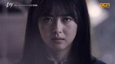 Black Korean Drama - Go Ara