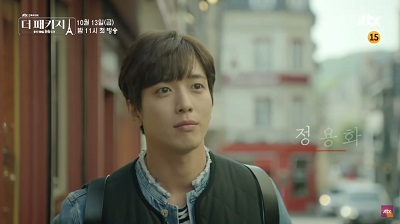 The Package Korean Drama - Jung Yong Hwa