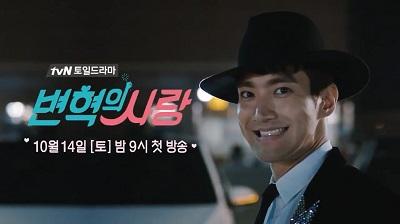 Revolutionary Love Korean Drama - Choi Siwon