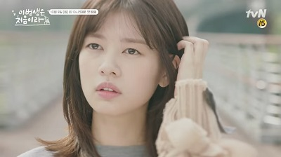 This Life is Our First Korean Drama - Jung So Min