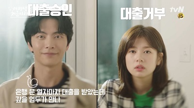 This Life is Our First Korean Drama - Lee Min Ki and Jung So Min