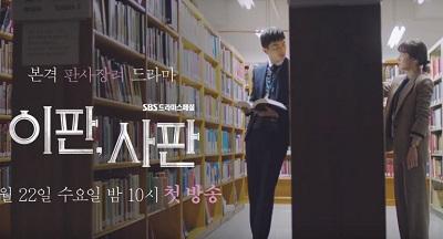 Nothing to Lose Korean Drama - Yeon Woo Jin and Park Eun Bin