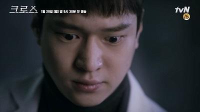 Cross Korean Drama - Go Kyung Pyo