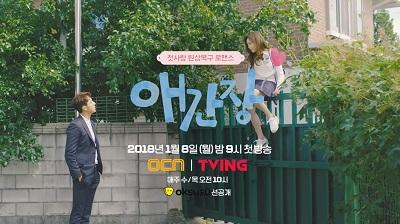 Longing Heart Korean Drama - Lee Jung Shin and Lee Yeol Eum