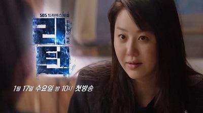 Return Korean Drama - Go Hyun Jung