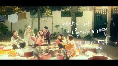 World's Most Beautiful Farewell Korean Drama - Kim Young Ok, Won Mi Kyung, Minho, Choi Ji Woo