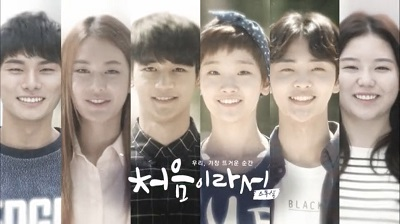 Because It's the First Time Korean Drama - Choi Minho, Park So Dam, Kim Min Jae, Lee Yi Kyung, Cho Hye Jung, Eugene Jung