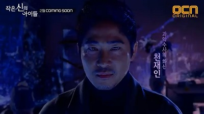 Children of a Lesser God Korean Drama - Kang Ji Hwan