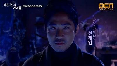 Children of a Lesser God Korean Drama - Kang Ji Hwan