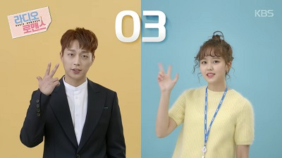 Radio Romance Korean Drama - Yoon Doo Joon and Kim So Hyun