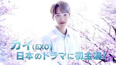Spring Has Come Japanese Drama - EXO's Kai