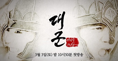 Grand Prince Korean Drama - Yoon Shi Yoon and Joo Sang Wook