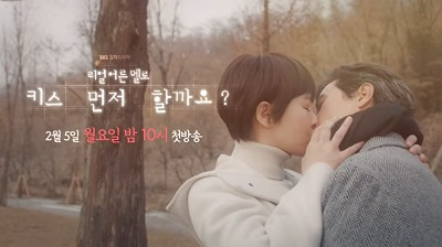 Should We Kiss First Korean Drama - Kam Woo Sung and Kim Sun Ah