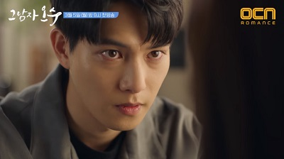 That Man Oh Soo (Evergreen) Korean Drama - Lee Jong Hyun