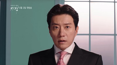 Miracle That We Met Korean Drama - Kim Myung Min