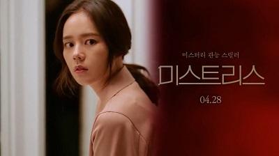 Mistress Korean Drama - Han Ga In