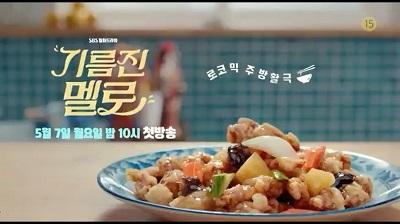 Greasy Melo Korean Drama - Jang Hyuk, Junho, Jung Ryeo Won