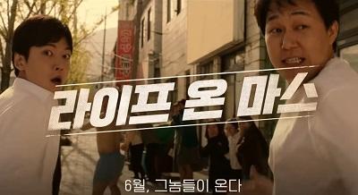 Life on Mars Korean Drama - Jung Kyung Ho and Park Sung Woong