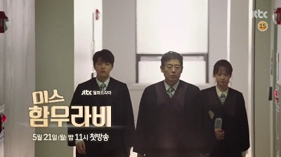 Miss Hammurabi Korean Drama - L, Go Ara, Sung Dong Il