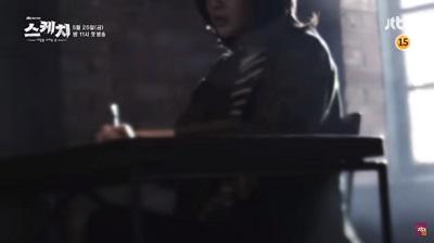 Sketch Korean Drama - Lee Sun Bin