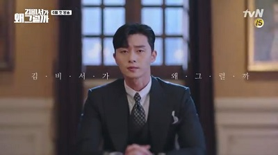 Why Secretary Kim Korean Drama - Park Seo Joon
