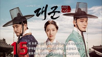 Grand Prince Korean Drama - Yoon Shi Yoon, Jin Se Yeon, Joo Sang Wook