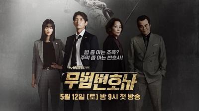 Lawless Lawyer Korean Drama - Lee Joon Gi, Seo Ye Ji, Choi Min Soo, Lee Hye Young