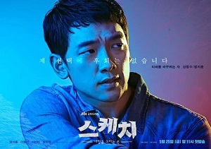 Sketch Korean Drama - Rain