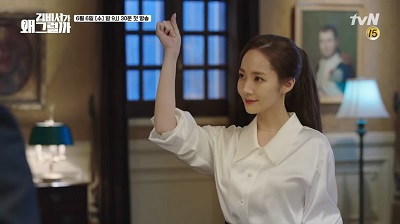 Why Secretary Kim Korean Drama - Park Min Young