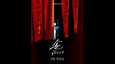 Hand: The Guest Korean Drama
